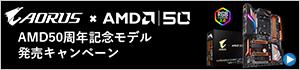 AORUS AMD50周辺記念モデル発売キャンペーン