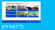Windows 8 �������߃A�v��