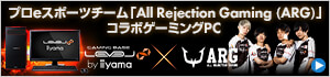 All Rejection Gaming コラボゲーミングPC