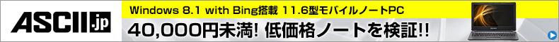 """3万円台の""""with Bing""""ノート「11P1200-C-FEM」は性能十分安さも十分-ユニットコム""""iiyama PC"""""""