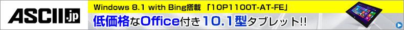 iiyama PC Store ×ASCII.jpに掲載されました