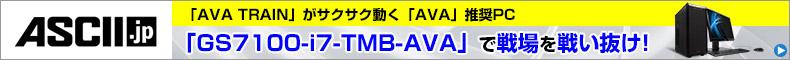 「AVA TRAIN」がサクサク動く「AVA」推奨PC「GS7100-i7-TMB-AVA」で戦場を戦い抜け!