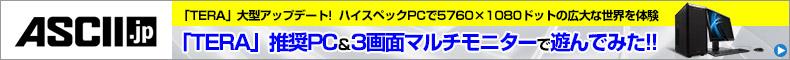 「TERA」大型アップデート! iiyama PC「TERA」推奨PC&3画面マルチモニターで遊んでみた!!