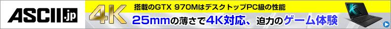 25mmの薄さで4K対応、ユニットコム「15X8140-i7-QTEB」で迫力のゲーム体験