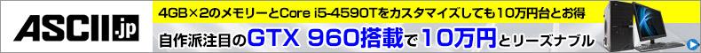 自作派注目のGTX 960搭載で10万円とリーズナブルなiiyama PC「GS5150-i5-RMB」