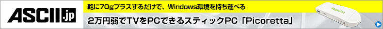 鞄に70gプラスするだけで、Windows環境を持ち運べる2万円弱でTVをPCできるスティックPC「Picoretta」
