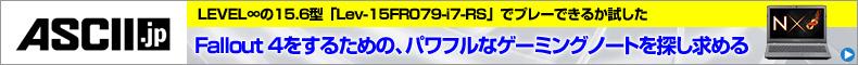 LEVEL∞の15.6型「Lev-15FR079-i7-RS」でプレーできるか試した Fallout 4をするための、パワフルなゲーミングノートを探し求める