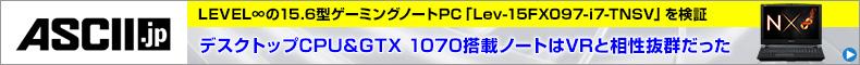 デスクトップCPU & GTX 1070搭載ノートはVRと相性抜群だった
