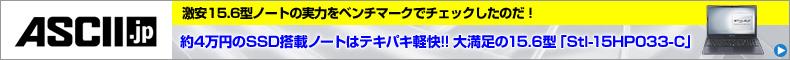 激安15.6型ノートの実力をベンチマークでチェックしたのだ!約4万円のSSD搭載ノートはテキパキ軽快!! 大満足の15.6型「Stl-15HP033-C」