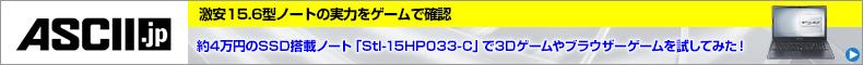 激安15.6型ノートの実力をゲームで確認 約4万円のSSD搭載ノート「Stl-15HP033-C」で3Dゲームやブラウザーゲームを試してみた!