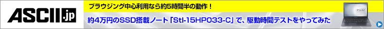 ブラウジング中心利用なら約5時間半の動作!約4万円のSSD搭載ノート「Stl-15HP033-C」で、駆動時間テストをやってみた