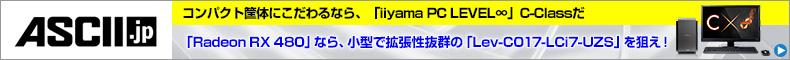 コンパクト筐体にこだわるなら、「iiyama PC LEVEL∞」C-Classだ 「Radeon RX 480」なら、小型で拡張性抜群の「Lev-C017-LCi7-UZS」を狙え!