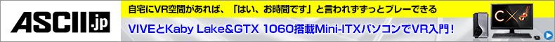 VIVEとKaby Lake & GTX 1060搭載Mini-ITXパソコンでVR入門!