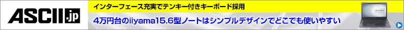 4万円台のiiyama15.6型ノートはシンプルデザインでどこでも使いやすい