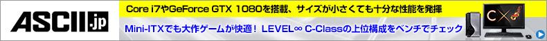 Mini-ITXでも大作ゲームが快適! LEVEL∞ C-Classの上位構成をベンチでチェック