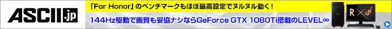 144Hz駆動で画質も妥協ナシならGeForce GTX 1080Ti搭載のLEVEL∞