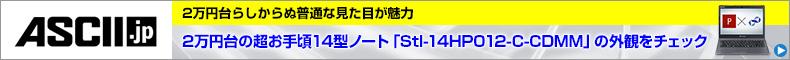 2万円台の超お手頃14型ノート「Stl-14HP012-C-CDMM」の外観をチェック