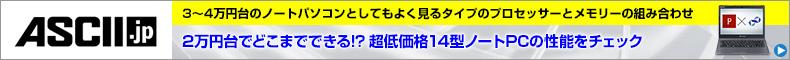 2万円台でどこまでできる!? 超低価格14型ノートPCの性能をチェック