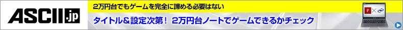 2万円台でもゲームを完全に諦める必要はないタイトル&設定次第! 2万円台ノート