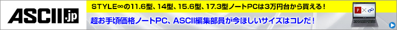 超お手頃価格ノートPC、ASCII編集部員が今ほしいサイズはコレだ!