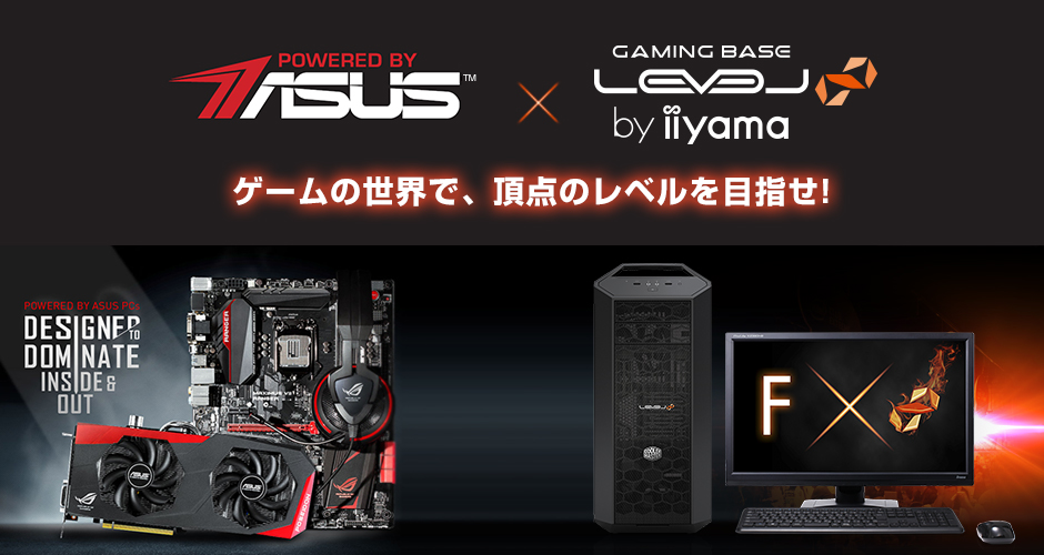 LEVEL∞× POWERED BY ASUS コラボレーションパソコン