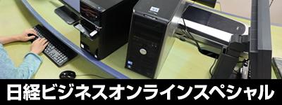 デジタルプロフェッショナルが選ぶデバイス-ハイパフォーマンスを追求するプロは、仕事道具をいかにカスタマイズするか-(日経ビジネスオンラインスペシャル)