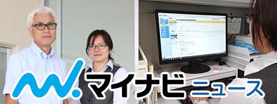 マルチベンダー製品の導入をワンストップで提供 - 医療法人財団のITを支えるユニットコム (マイナビニュース)