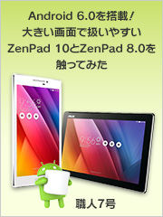大きい画面で扱いやすいZenPad 10とZenPad 8.0を触ってみた