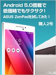 Android 5.0搭載で低価格でもサクサク!ASUS ZenPadを試してみた!