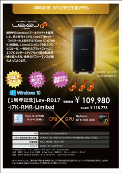 Lev-R017-i7K-RMR-Limited [Windows 10 Home]