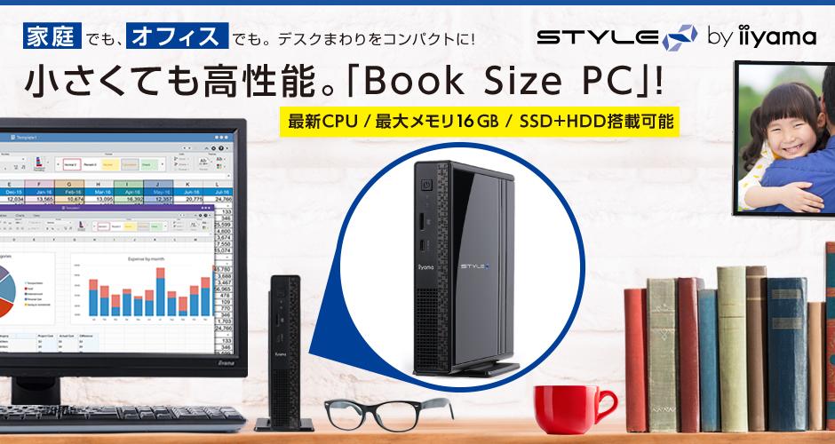 小さくても高性能。「BOOK SIZE PC」!