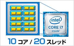 コンシューマー向け初の10コアプロセッサが登場!
