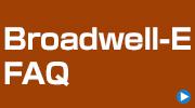 Broadwell-EのFAQ