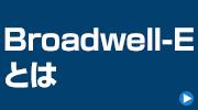 Broadwell-E とは
