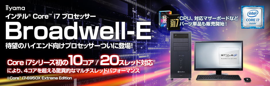 Broadwell-E | Intel® Core™ i7 価格・性能・情報
