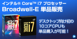Broadwell-E CPU単品