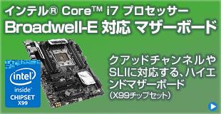 Broadwell-E X99マザーボード