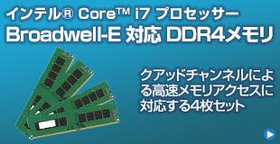 Broadwell-E 4チャンネルDDR4メモリ