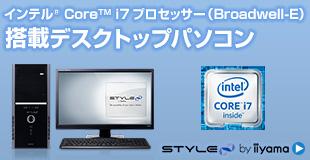 Broadwell-E搭載デスクトップパソコン