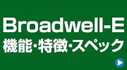 Broadwell-E 機能・特徴・スペック