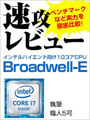 Broadwell-Eを速攻レビュー!10コアCPUの実力をチェック!