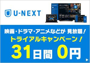 パソコン工房でご購入頂くと「U-NEXT」が31日間無料で体験できる!