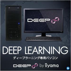 ディープラーニング専用パソコン DEEP∞