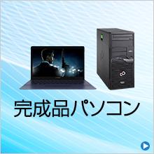 完成品パソコン