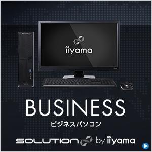 ビジネスPC(法人パソコン)