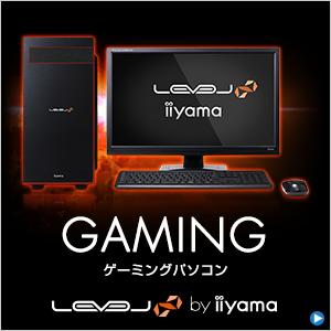 iiyamaゲームパソコン