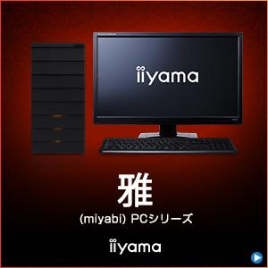 雅 (miyabi) PCシリーズ