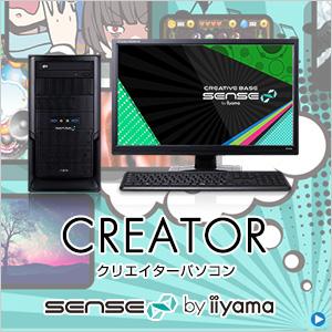 クリエイターパソコン