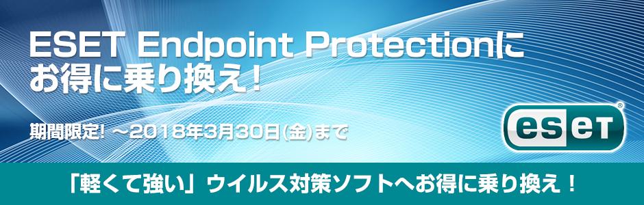 「軽くて強い」ウイルス対策ソフトへお得に乗り換え!