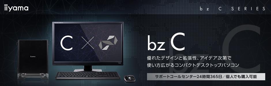 コンパクトビジネスパソコン SOLUTION∞ bz Cシリーズ
